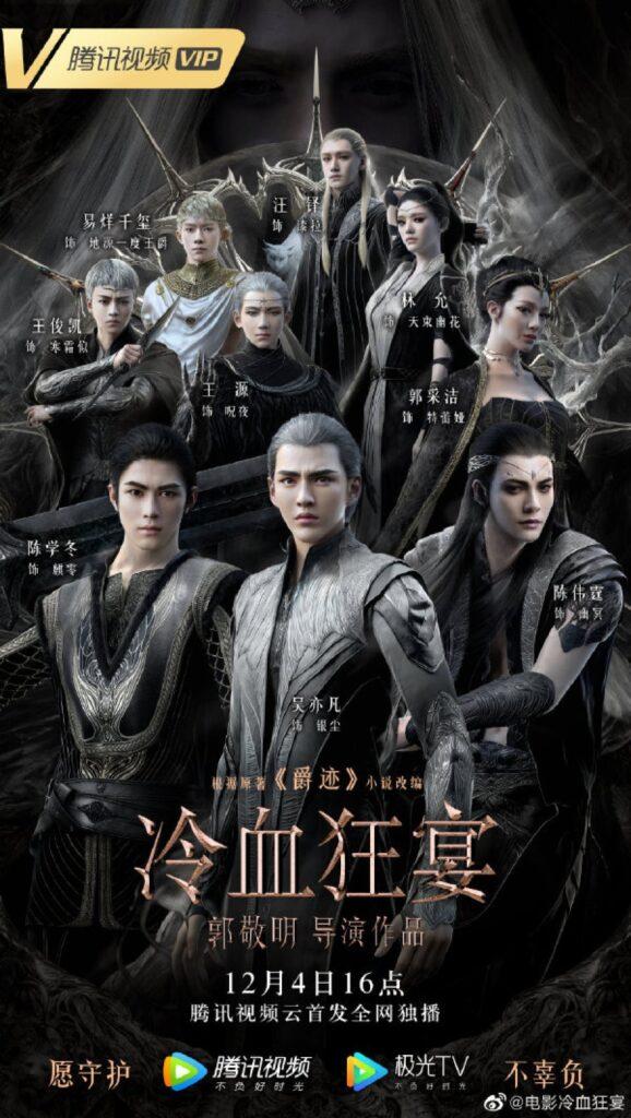 爵迹 | The Legend of Ravaging Dynasties |